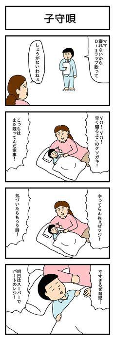 子守唄 Funny Cute, Hilarious, Japanese Quotes, Jokes Images, Short Comics, Funny Stories, Funny Moments, Funny Photos, Make Me Smile