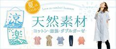 【涼】【楽】夏はとにかく天然素材!~コットン・麻混・ダブルガーゼ~