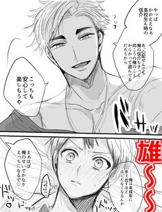 Haikyuu Dj, Free Eternal Summer, Alter, Manga, Twitter, Anime, Day Care, Sleeve, Manga Comics