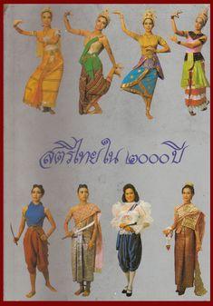 สตรีไทยใน 2000 ปี The amazing history and ever changing Fashion, Music, Movies and Culture of Thailand. More info available at: http://www.islandinfokohsamui.com/