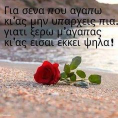 Qoutes, Life Quotes, Greek Quotes, Me Me Me Song, My King, Wise Words, Psychology, Faith, Sayings