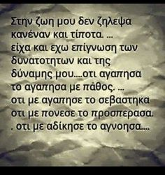 Bff Quotes, Greek Quotes, Wise Quotes, Family Quotes, Funny Quotes, Big Words, Greek Words, Cool Words, Unique Quotes