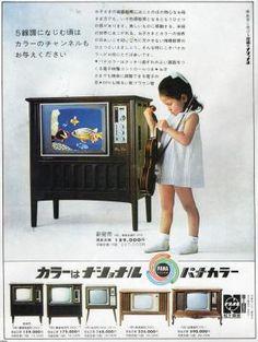 子供の生活(昭和42年)▷カラーテレビ・パナカラー(松下電器、現・パナソニック) | ジャパンアーカイブズ - Japan Archives