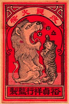 japanese matchbox label, circa 1910 ~ETS