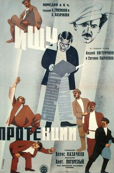 "Николай Хомов. ""Ищу протекции"". 1933 ""Searching for Protection"" #1930s #soviet #russian"
