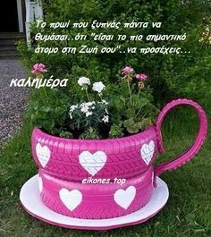 Good Morning Coffee, Good Morning Gif, Kristen Stewart Pictures, Zendaya Style, Photography, Greek, Quotes, Quotations, Photograph