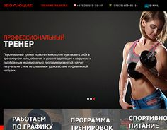 "Check out new work on my @Behance portfolio: ""www.evolution-gym.by - Belarus…"