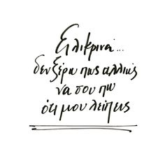 """973 """"I like it!"""", 4 comments - Renestyliara on Inst . Bible Quotes About Love, Finding Love Quotes, Love Quotes Funny, Love Quotes For Him, Sign Quotes, Forever Love Quotes, Beautiful Love Quotes, Greek Quotes, Sign I"""