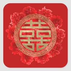 Double Happiness Symbol on Red Peonies Square Sticker   Zazzle.com Red Peonies, Chinese Symbols, Canvas Prints, Art Prints, Custom Stickers, Feng Shui, Metal Art, Duvet Covers, Artwork