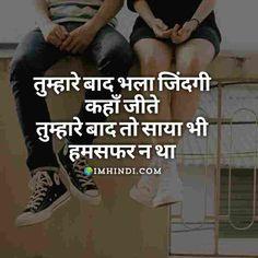 Heart Touching Shayari in Hindi For Girlfriend/Boyfriend Inspirational Quotes In Hindi, Motivational Quotes In Hindi, Motivational Thoughts, Hindi Quotes, Quotations, Shayari Photo, Hindi Shayari Love, Romantic Shayari, Shayari Image