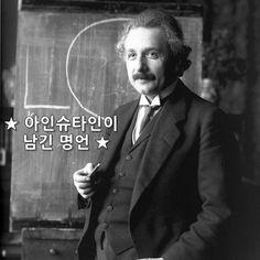 ★ 아인슈타인이 남긴 명언 ★  ♣ A가 인생의 성공이라면 A=x+y+z다.   x는 일, y는 놀이,  z는 입을 다물고 있는 것이다.  ♣ 약한 사람은 복수하고,    강한 사람은 용서하며, 현명한 사람은 무시한다.  ♣ 이 세상에서 가장 이해할 수 없는 말은    세상을 이해할 수 있다는 말이다.  ♣ 미녀의 마음에 들려고 노력할 때는    1시간이 마치 1초처럼 흘러가지만   뜨거운 난로 위에 앉아 있을 때는   1초가 마치 1시간처럼 느껴진다.     그것이 바로 상대성이다.  ♣ 인생은 자전거를 타는 것과 같다.    균형을 잡으려면 움직여야 한다.  ♣ 세상은 악을 행하는 자들 때문이 아니라,   악을 보고도 아무 것도 하지 않는    사람들 때문에 파괴될 것이다.  ♣ 아무리 뛰어난 이론이라도    어린이가 이해할 수 있도록 설명하지 못한다면   아무 짝에도 설명이 없다.  ★ #좋은글 좋은글귀 어플  구글 플레이 스토어에서 다운로드 받으세요