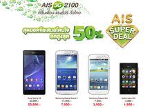 AIS Super Deal ลดสูงสุด 50% เดือนมิถุนายน Galaxy Grand 2 เหลือเพียง 7,900 บาท