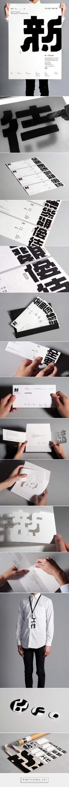 新一代設計展 2016 設計提案 | MyDesy 淘靈感... - a grouped images picture - Pin Them All