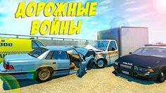 Круши разбивай! Долбим тачки Ломаем машинки 3D мультик как игра про аварии авто столкновения - YouTube