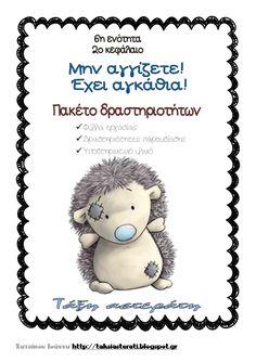 http://taksiasterati.blogspot.gr/