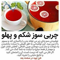 Image may contain: drink Health And Fitness Magazine, Health Fitness, Islamic Quotes Sabr, Veneers Teeth, Health Facts, Diy Beauty, Chocolate Chip Cookies, Health And Beauty, Remedies