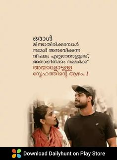Love Quotes In Malayalam, Love Wallpapers Romantic, Love Bites, Love Quotes For Her, Cute Actors, Cute Images, Reality Quotes, Typography, Fashion Face