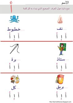 Arabic Teachers Ponnani Work Sheets For Lp Arabic by تعلم مع أنس Mona Alphabet Worksheets, Preschool Worksheets, Arabic Alphabet Pdf, Arabic Handwriting, Learn Arabic Online, Arabic Phrases, Arabic Lessons, Arabic Language, Kids Learning Activities