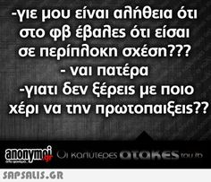 αστειες εικονες με ατακες Funny Greek, Greek Quotes, True Words, Haha, Funny Quotes, Jokes, Wisdom, Funny Shit, Laughing