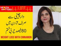 Weight Loss With Cinnamon | Daar Cheeni Se Wazan Kam Karne Ka Tarika | Ayesha Nasir - YouTube Health Advice, Health Care, Fat Cutter Drink, Cinnamon Health Benefits, Cinnamon Tea, Best Doctors, Stubborn Belly Fat, Burn Belly Fat, Weight Loss Drinks