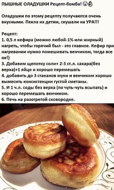 Russian Desserts, Russian Recipes, Baguette Recipe, Tasty Videos, Baking Tips, Bakery, Good Food, Dessert Recipes, Food And Drink