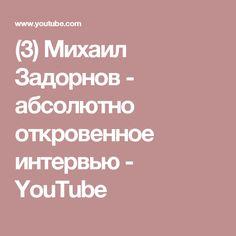 (3) Михаил Задорнов - абсолютно откровенное интервью - YouTube