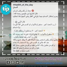إياك أن تكسر قلب إنسان   #allah #tip_of_the_day #life #daily #sunan #teachings #islamic #posts #islam #holy #quran #good #manners #prophet #muhammad #muslims #smile #hope #jannah #paradise #quote #inspiration #ramadan  #رمضان #الله #الرسول #اسلام #قرآن #حديث #سنن #أمل #جنة