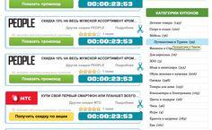 Как пользоваться этим сайтом ? (FAQ) - MegaCkidka.ru