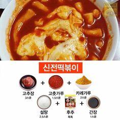 K Food, Food Menu, Food Porn, Cooking Recipes, Healthy Recipes, Korean Food, Food Design, Food Plating, I Love Food