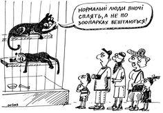 Нічна екскурсія в зоопарку. #WZ #Львів #Lviv #Новини #Карикатура  #зоопарк