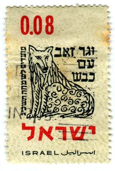 Israel postage stamp with Wolf