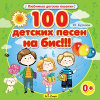 100 детских песен на бис! — Алина