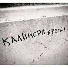 Αποτέλεσμα εικόνας για love quotes greek