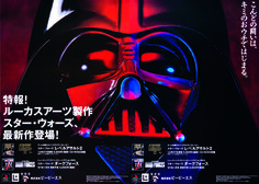 Complete Vader / page 137