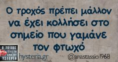 Funny Greek, Greek Quotes, Funny Cute, True Stories, I Laughed, Funny Pictures, Jokes, Humor, Fanny Pics
