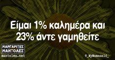 Είμαι 1% νεύρα και 23% άντε γαμηθείτε mantoles.net Lol, Funny Quotes, Advice, Humor, Memes, Movie Posters, Funny Shit, Funny Phrases, Funny Things