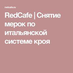 RedCafe | Снятие мерок по итальянской системе кроя