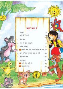 نتيجة بحث الصور عن a short story in english for grade 2 Best Poems For Kids, Hindi Poems For Kids, Poetry For Kids, Kids Poems, Moral Stories In Hindi, English Short Stories, Short Stories For Kids, English Story, 2nd Grade Worksheets