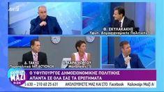 Παραδοχή Σκυλακάκη ότι παρέλαβαν τα ταμεία γεμάτα - Δεν υπάρχει δημοσιονομικό κενό + @dailymotion Politics