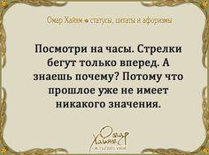 Омар Хайям ● cтатусы, цитаты и афоризмы — °•● Жизнь в Статусах ●•°   OK.RU