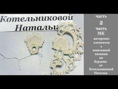 1ч МК авторских элементов с имитацией вязания на бурдоне от Котельниковой Натальи - YouTube