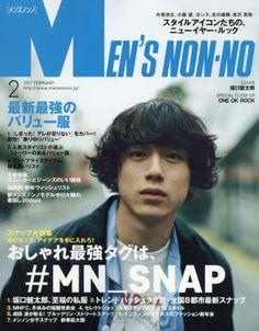 Men's Non-no Feb 2017 {Sakaguchi Kentaro)
