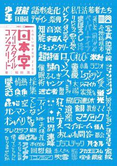 #BookCoverdesign: #JapaneseCharacterFreestyleComplete. #OharaDaijiro. 2013, #typography