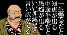 【 吉田松陰の名言 】志を立てるためには人と異なることを恐れてはならない、世俗の意見に惑わされてもいけない! Old Quotes, Short Quotes, Wise Quotes, Famous Quotes, Inspirational Quotes, Japanese Quotes, Japanese Words, Powerful Quotes, Powerful Words