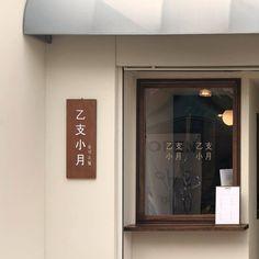 Cream Aesthetic, Brown Aesthetic, Aesthetic Colors, Aesthetic Images, Aesthetic Photo, Aesthetic Wallpapers, Aesthetic Style, Old Dress, Aesthetic Japan