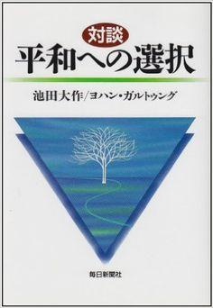 対談 平和への選択 | 池田 大作, ヨハン ガルトゥング | 本-通販 | Amazon.co.jp