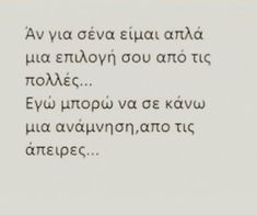 Greek Quotes, Find Image, Math Equations