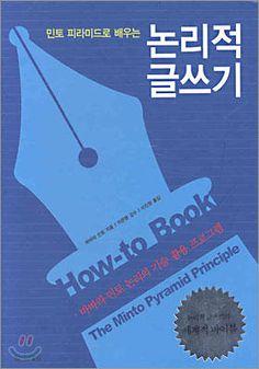 기획에 종사하는 자, 또는 종사하려는 자, 또는 기획을 배우려는 자는 꼭 공부해야 할 책이다. 이 책은 기획자에게 총알이 될 것이다.