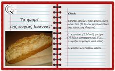 Greek Beauty, Ethnic Recipes, Blog, Drinks, Kitchens, Drinking, Beverages, Blogging, Drink