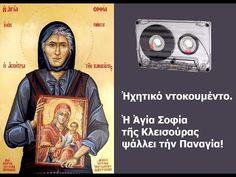 Η Αγία Σοφία ψάλλει την Παναγία - YouTube